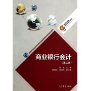 商业银行会计(第2版)/高等职业教育金融专业教学资源库