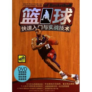 篮球快速入门与实战技术(附光盘畅销全彩版)