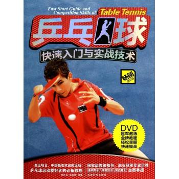 乒乓球快速入门与实战技术(附光盘畅销全彩版)