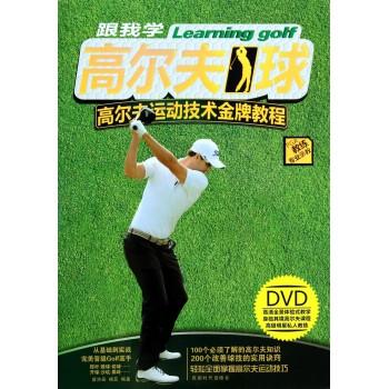 跟我学高尔夫球(附光盘高尔夫运动技术**教程)