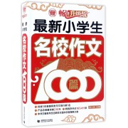 最新小学生名校作文1000篇(畅销升级版)/波波乌作文1000篇