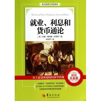 就业利息和货币通论(超值白金版)/西方经济学圣经译丛