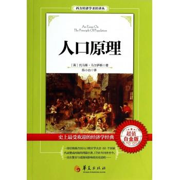 人口原理(超值白金版)/西方经济学圣经译丛