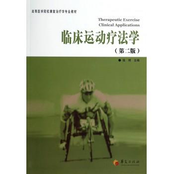 临床运动疗法学(第2版高等医学院校康复治疗学专业教材)