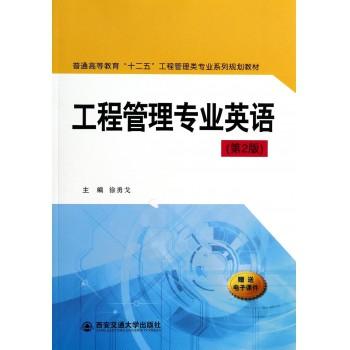 工程管理专业英语(第2版普通高等教育十二五工程管理类专业系列规划教材)
