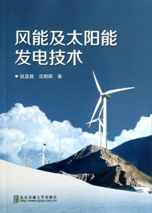 风能及太阳能发电技术