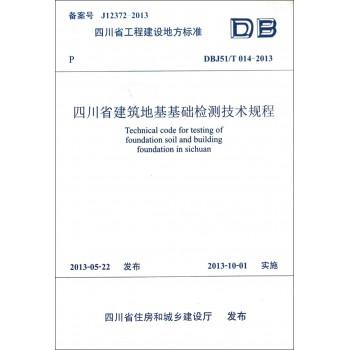 四川省建筑地基基础检测技术规程(DBJ51\T014-2013)/四川省工程建设地方标准