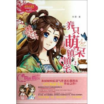 养只萌呆镇镇宅(2)/淑女文学馆欢乐联萌系列