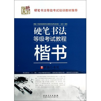 楷书/硬笔书法等级考试教程