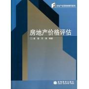 房地产价格评估/房地产经营管理教材新系