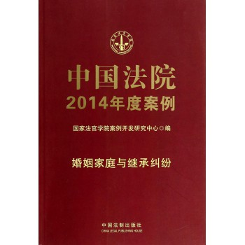 中国法院2014年度案例(婚姻家庭与继承纠纷)