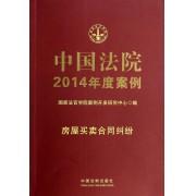 中国法院2014年度案例(房屋买卖合同纠纷)
