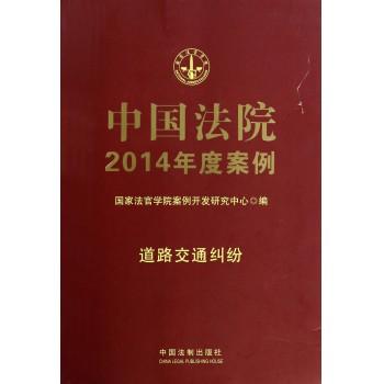 中国法院2014年度案例(道路交通纠纷)