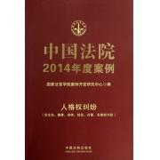 中国法院2014年度案例(人格权纠纷含生命健康身体姓名肖像名誉权纠纷)