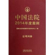 中国法院2014年度案例(公司纠纷)
