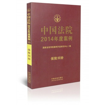 中国法院2014年度案例(保险纠纷)