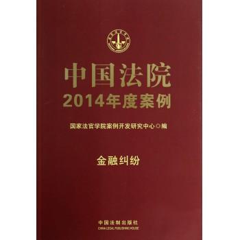 中国法院2014年度案例(金融纠纷)