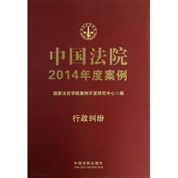 中国法院2014年度案例(行政纠纷)