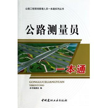公路测量员一本通/公路工程现场管理人员一本通系列丛书