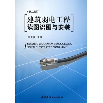 建筑弱电工程读图识图与安装(第2版)
