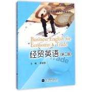 经贸英语(附光盘第2版全国行业英语系列统编教材)