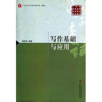 写作基础与应用(广东省高等教育自学考试指定教材)