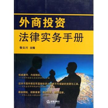 外商投资法律实务手册