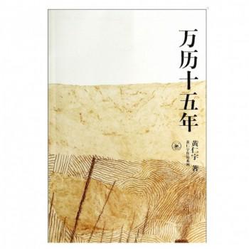 万历十五年/黄仁宇作品系列