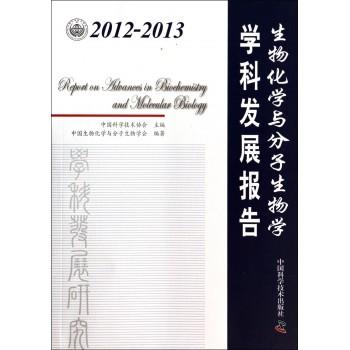 生物化学与分子生物学学科发展报告(2012-2013)