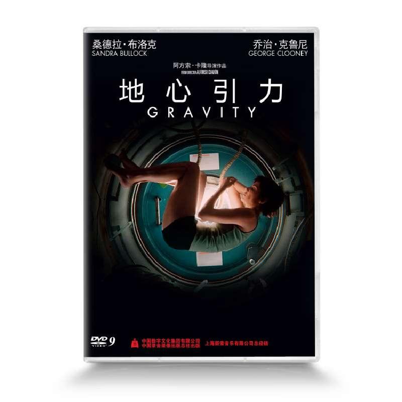 DVD地心引力