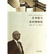 贝聿铭与苏州博物馆