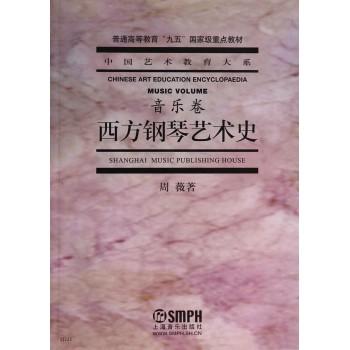 西方钢琴艺术史(音乐卷普通高等教育九五***重点教材)/中国艺术教育大系