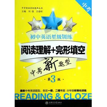 初中英语星级训练(阅读理解+完形填空中考第3版)/中学英语星级题库丛书
