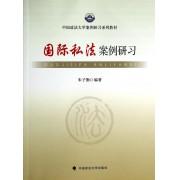 国际私法案例研习(中国政法大学案例研习系列教材)