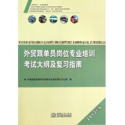外贸跟单员岗位专业培训考试大纲及复习指南(2013年版全国外贸跟单员岗位专业培训考试专用教材)