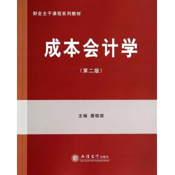 成本会计学(第2版财会主干课程系列教材)