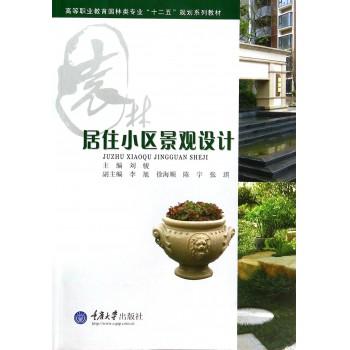 居住小区景观设计(高等职业教育园林类专业十二五规划教材)