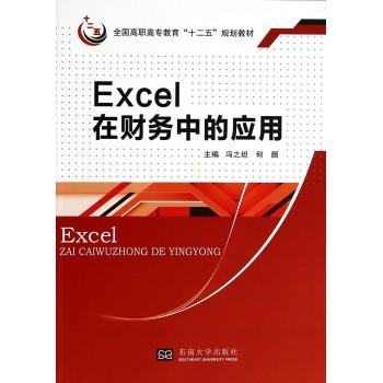 Excel在财务中的应用(全国高职高专教育十二五规划教材)