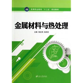 金属材料与热处理(高等职业教育十二五规划教材)