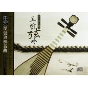 CD任宏琵琶独奏名曲(且听弦吟)