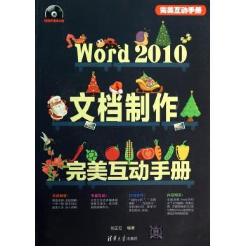 Word2010文档制作**互动手册(附光盘)