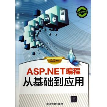 ASP.NET编程从基础到应用(附光盘)