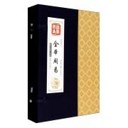 全本周易(共4册)(精)/国学经典