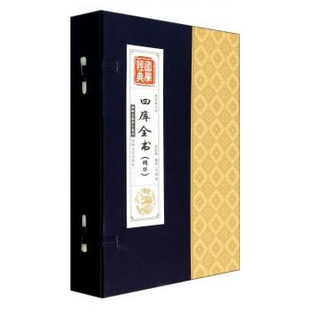 四库全书(精华共4册)(精)/国学经典