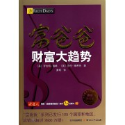 富爸爸财富大趋势(最新修订版)/全球最佳财商教育系列