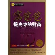富爸爸提高你的财商(最新修订版)/全球最佳财商教育系列