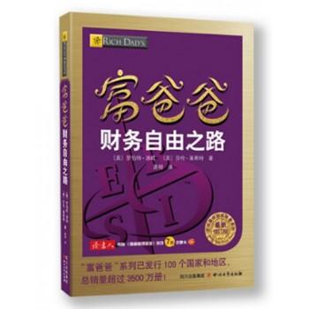 富爸爸财务自由之路(*新修订版)/全球*佳财商教育系列