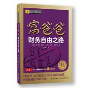 富爸爸财务自由之路(最新修订版)/全球最佳财商教育系列