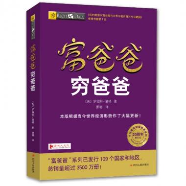 富爸爸穷爸爸(*新修订版)/全球*佳财商教育系列