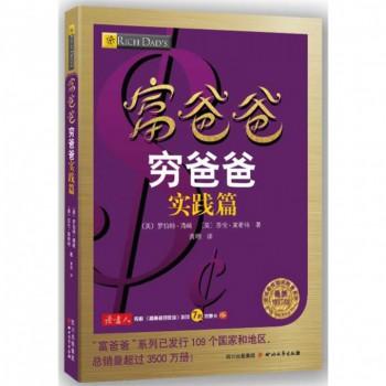 富爸爸穷爸爸实践篇(*新修订版)/全球*佳财商教育系列